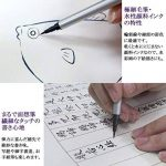 Akashiya Sai Watercolor Brush Pen ThinLine - Black de la marque Akashiya image 3 produit