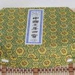 COFFRET INITIATION CALLIGRAPHIE CHINOISE de la marque Asia Art image 1 produit