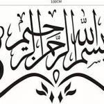 DIY Amovible Islamique Musulman Culture Surah Arabe Bismillah Allah Calligraphie Sticker Mural en Vinyle Citation/ Décalques Coran comme Home Papier Peint Art décorateur 9327(49cm x 100cm) de la marque AUVS image 1 produit