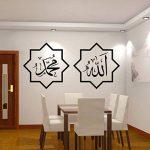 DIY amovible islamique musulmane Culture Surah arabe Bismillah Allah Vinyl Stickers muraux/stickers Coran Quotes calligraphie comme Accueil Art mural Décorateur (4004(57*118cm)) de la marque AUVS image 2 produit