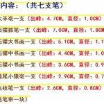 encre chinoise TOP 7 image 1 produit