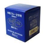 Encre indélébile pigmentée bleue pour stylo-plume de la marque Platinum image 1 produit