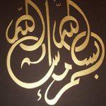 peinte à la main de calligraphie islamique arabe mur Art Lot de 3Peintures Huile sur toile tendue et encadrée pour le salon de la marque G & A image 3 produit