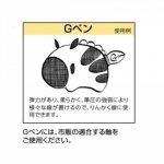 Plumes de stylo en chrome Zebra modèle Comic G, 10 plumes (PG-6B-C-K) de la marque Zebra image 2 produit