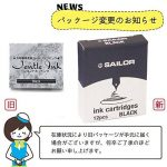 Sailor- Cartouche d'encre Noir pour stylos plume Sailor de la marque Sailor image 4 produit