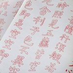 Tissu Eau Magique pour Ecrire Calligraphie Chinoise Encre Eau Peinture - Z, Jackfruit Heart Sutra de la marque Générique image 3 produit