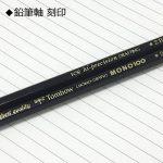 Tombow MONO-100-9H Lot de 12 Crayons graphite MONO 100, dureté 9H de la marque Tombow image 2 produit