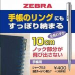 Zebra Mini stylo à bille haute, Noir d'encre, Argent 0,7 de la marque Zeebra image 2 produit