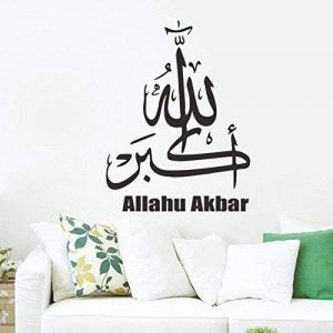 zooarts Art islamique calligraphie arabe Allah mural en vinyle amovible Stickers citation 507 de la marque Zooarts image 0 produit