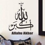 zooarts Art islamique calligraphie arabe Allah mural en vinyle amovible Stickers citation 507 de la marque Zooarts image 3 produit