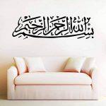zooarts Art islamique calligraphie arabe Allah mural en vinyle amovible Stickers citation 547 de la marque Zooarts image 3 produit