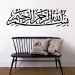 zooarts Art islamique calligraphie arabe Allah mural en vinyle amovible Stickers citation 547 de la marque Zooarts image 4 produit